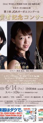 第1回JOAオーボエコンクール受賞者記念コンサート