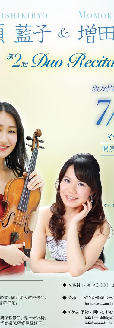 第2回 Duo Recital