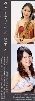 ヴァイオリン×ピアノ デュオリサイタル