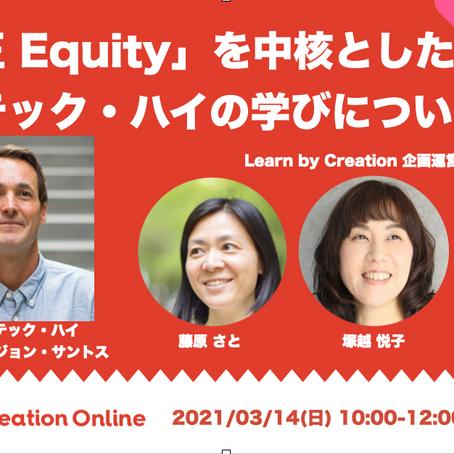 「公正 Equity」を中核としたハイ・テック・ハイのプロジェクト型学習 (PBL) について