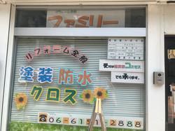 店舗外観アップ.jpg