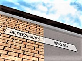 サイディング切り取り5_edited.png