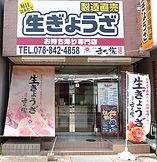 灘徳井町.jpg