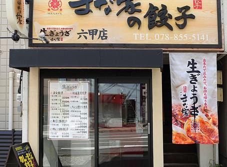 7月23日六甲店オープン