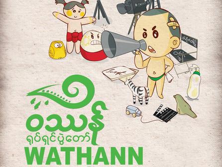 Wathann Film Fest#7, Beyond Narrative