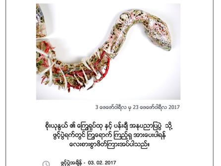 Soe Yu Nwe: A Solo Exhibition