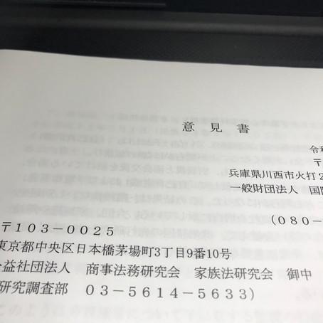 法務省が立ち上げた家族法研究会へ意見書を提出しました。