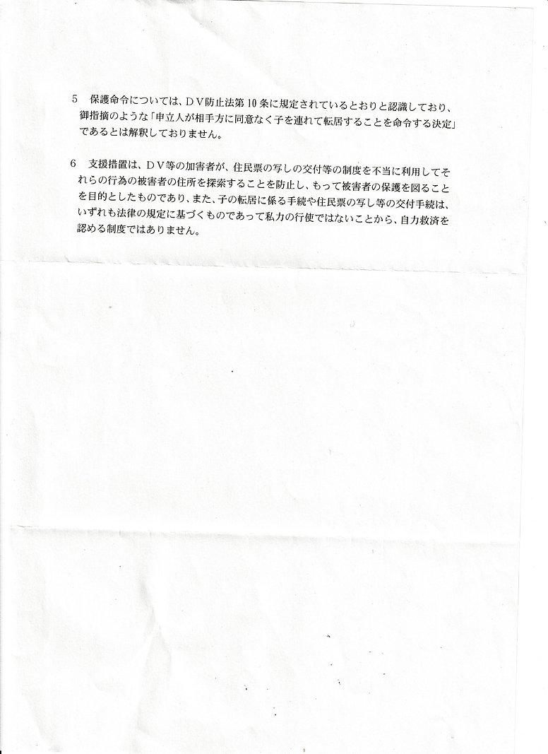 総務省自治行政局住民制度課 (28).jpg