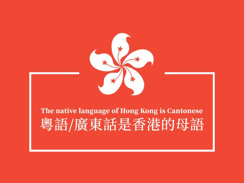 廣東話課程