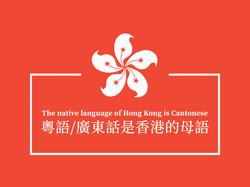 Cantonese Course