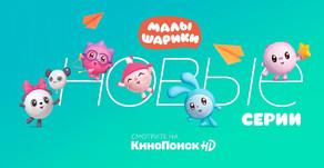 На КиноПоиск HD стартует новый сезон проекта «Малышарики»