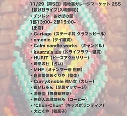 スクリーンショット 2020-11-14 12.57.23.png