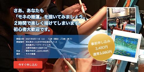 スクリーンショット 2021-08-28 17.58.38.png
