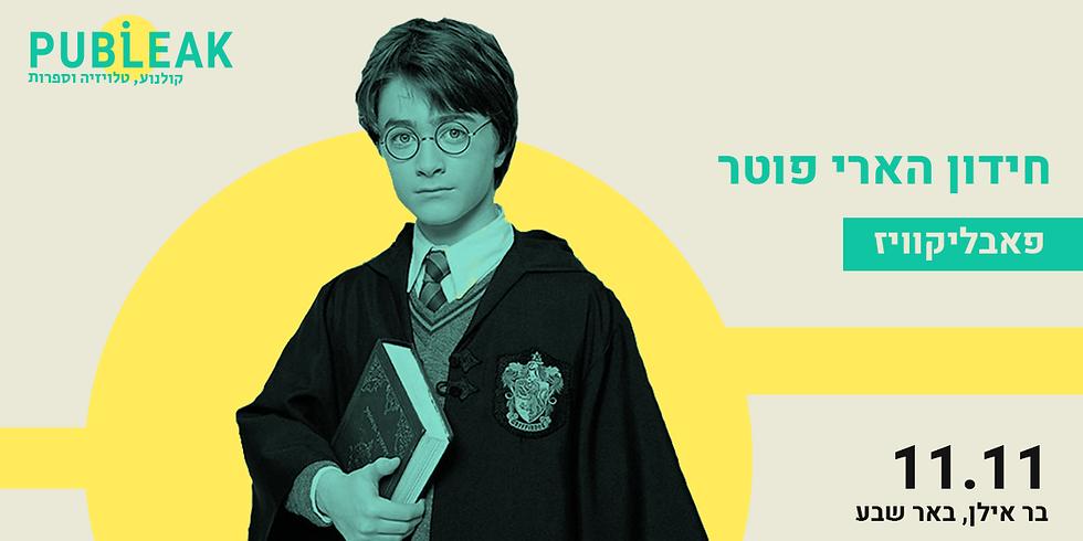 פאבליקוויז: חידון הארי פוטר / ב״ש