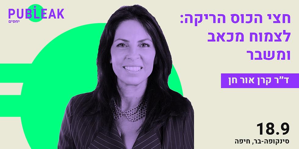ד״ר קרן אור חן: חצי הכוס הריקה - לצמוח מכאב ומשבר / חיפה