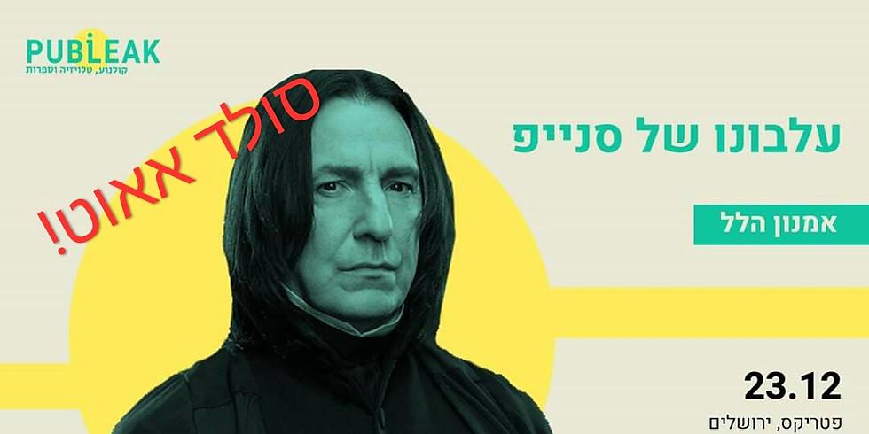 עלבונו של סנייפ / ירושלים