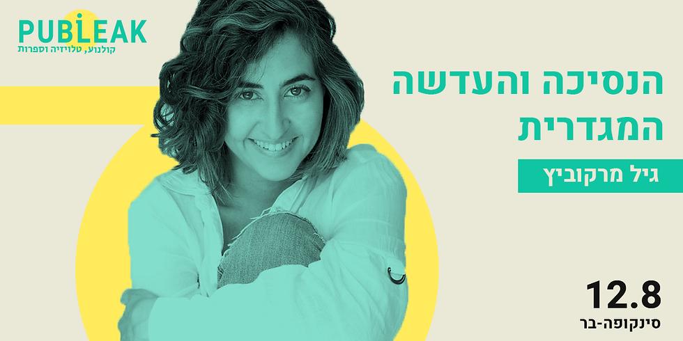 גיל מרקוביץ: הנסיכה והעדשה המגדרית / חיפה