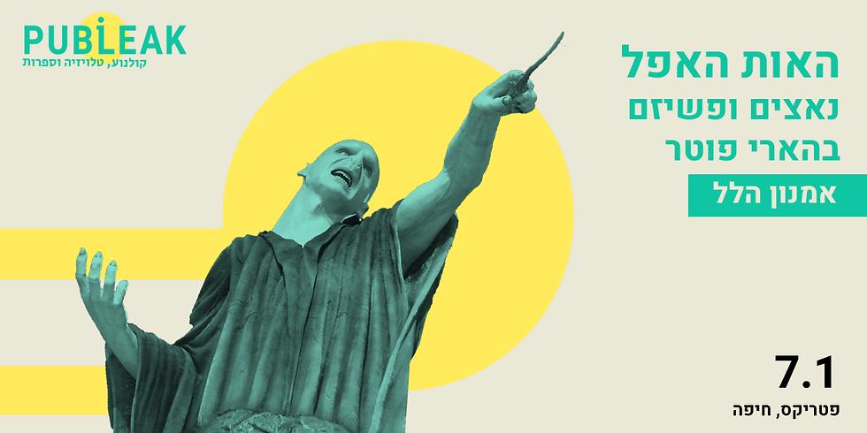 האות האפל - נאציזם ופשיזם בספרי הארי פוטר / חיפה