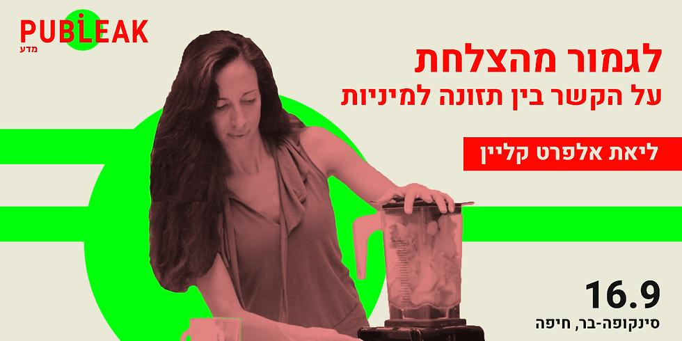 לגמור מהצלחת: על הקשר בין תזונה למיניות / חיפה