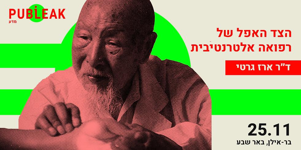 הצד האפל של הרפואה האלטרנטיבית / ב״ש