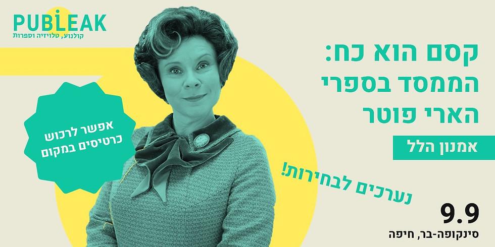 קסם הוא כח: ממסד בספרי הארי פוטר / חיפה