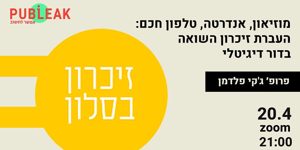 זיכרון בסלון: מוזיאון, אנדרטה, טלפון חכם: העברת זיכרון השואה בדור דיגיטלי