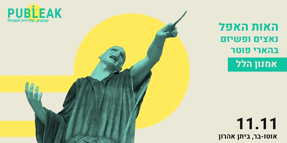 האות האפל: נאציזם ופשיזם בהארי פוטר / עמק חפר