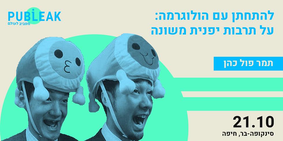 להתחתן עם הולוגרמה: על תרבות יפנית משונה / חיפה
