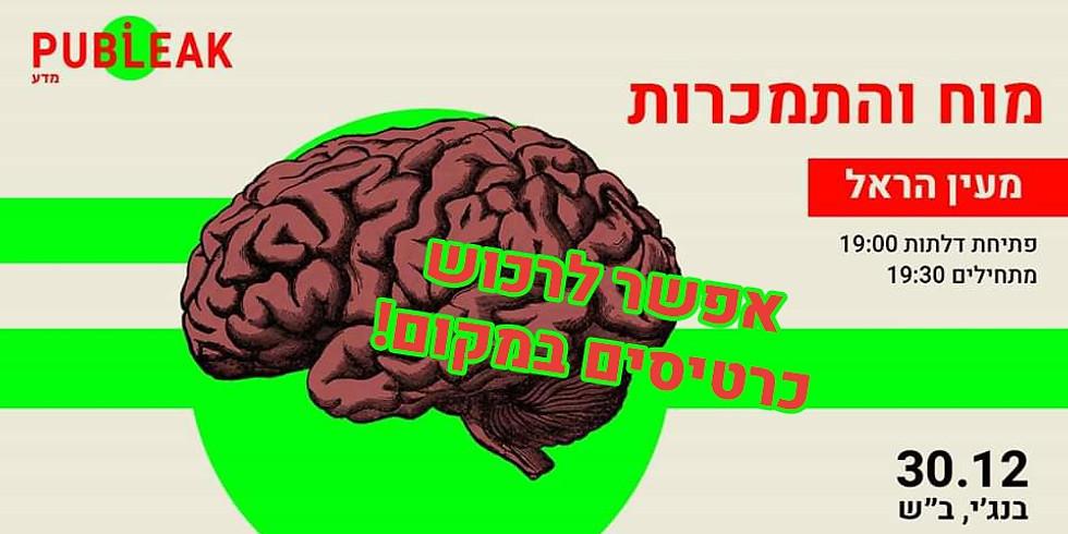 מעין הראל: מוח והתמכרות / ב״שׁ