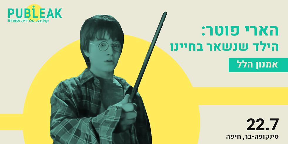 אמנון הלל: הארי פוטר - הילד שנשאר בחיינו