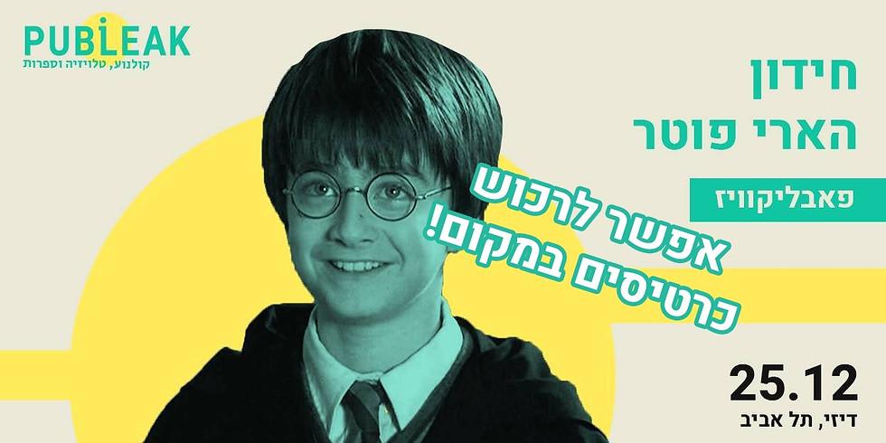 פאבליקוויז: חידון הארי פוטר / תל אביב