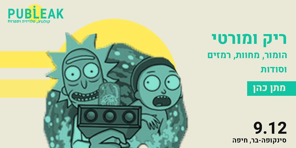 ריק ומורטי: הומור, מחוות, רמזים וסודות / חיפה