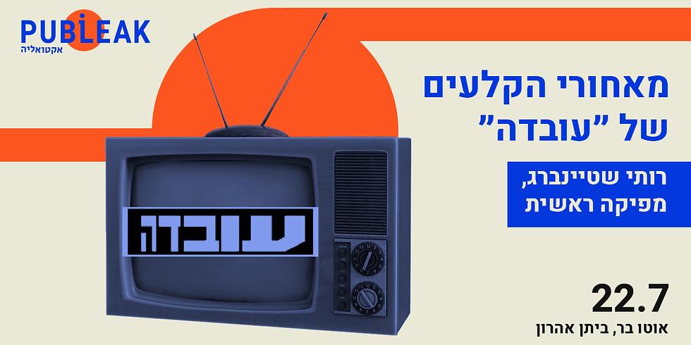 רותי שטיינברג: מאחורי הקלעים של עובדה