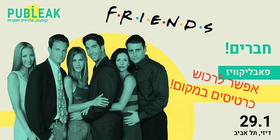 פאבליקוויז: חידון חברים / תל אביב