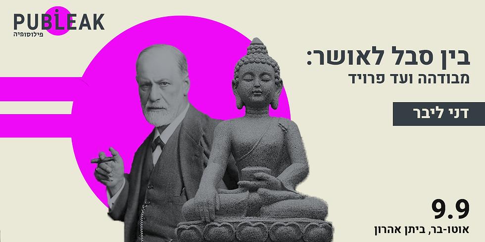 בין סבל לאושר: מבודהה ועד פרויד / עמק חפר