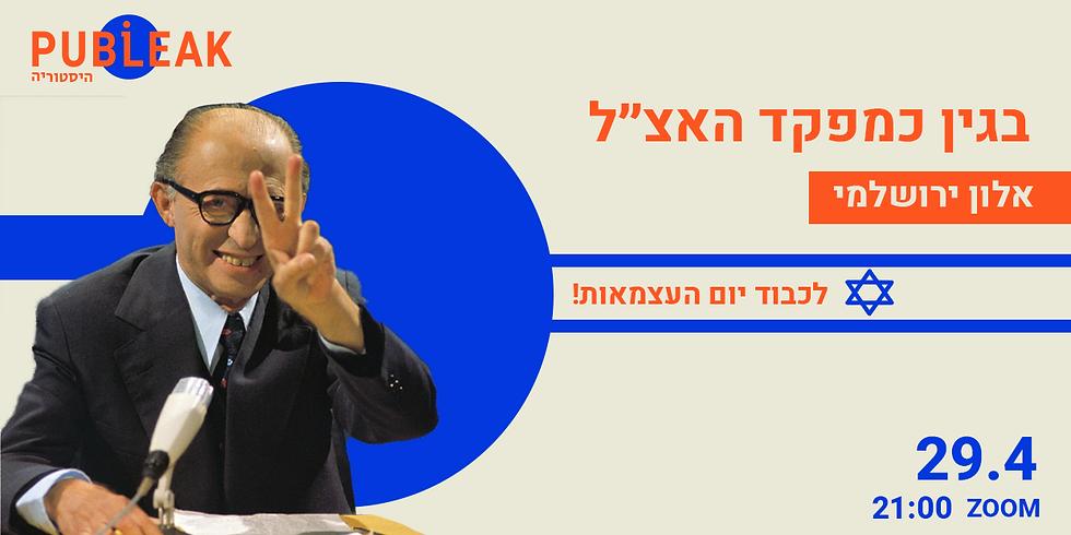 אלון ירושלמי: בגין כמפקד האצ״ל