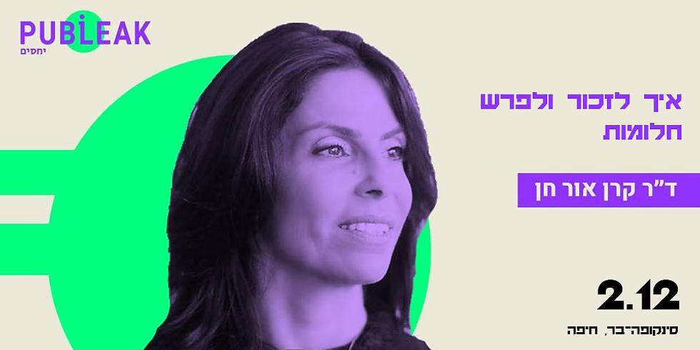 ד״ר קרן אור חן: איך לזכור ולפרש חלומות / חיפה