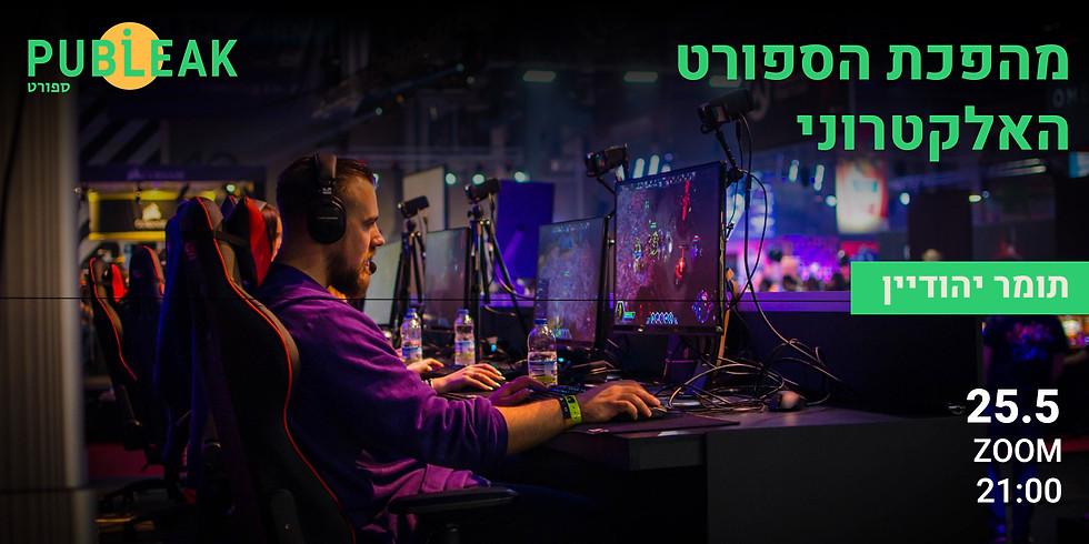 תומר יהודיין: מהפכת הספורט האלקטרוני