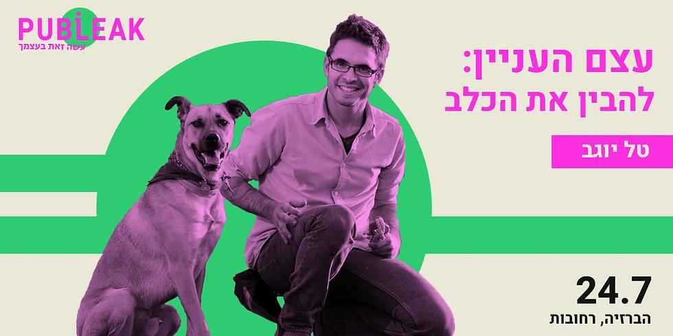 טל יוגב: עצם העניין - להבין את הכלב!