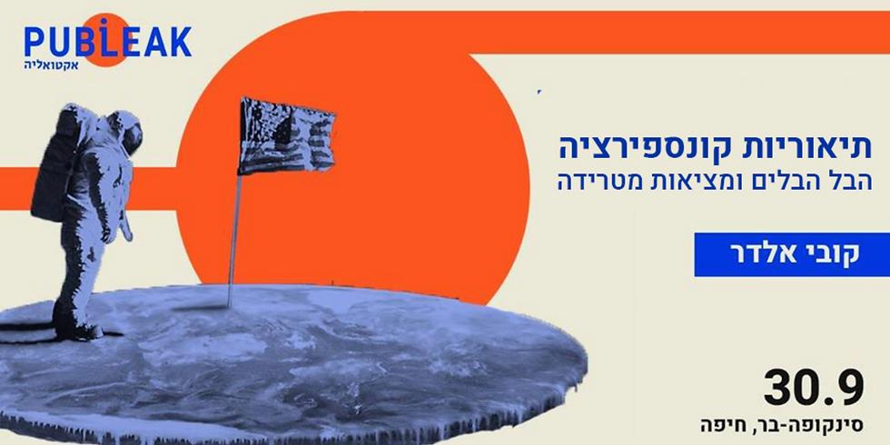 תיאוריות קונספירציה, הבלים ומציאות מטרידה / חיפה