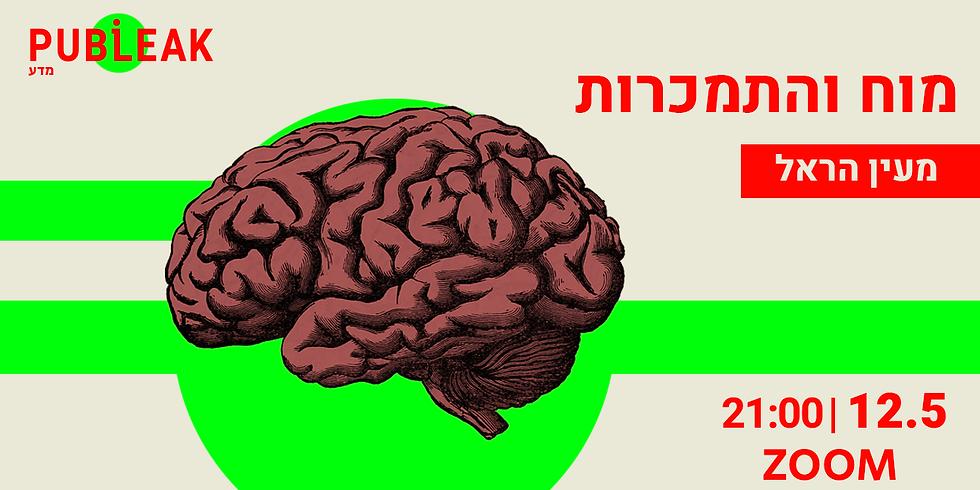 מעין הראל: מוח והתמכרות