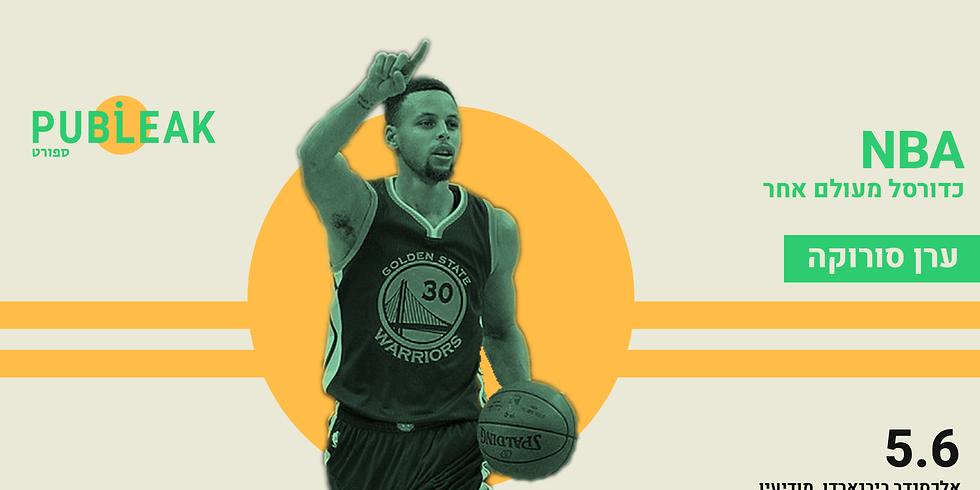 NBA: כדורסל מעולם אחר