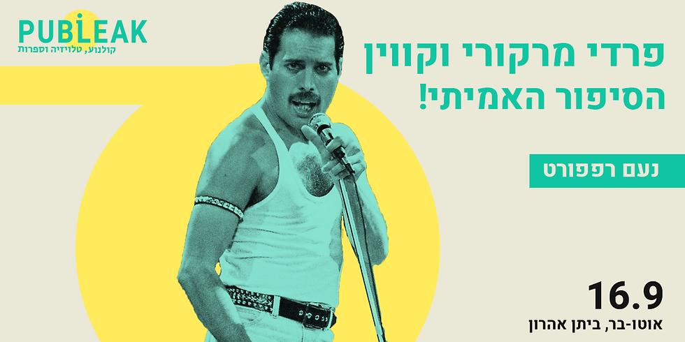 פרדי מרקורי וקווין - הסיפור האמיתי / ביתן אהרון