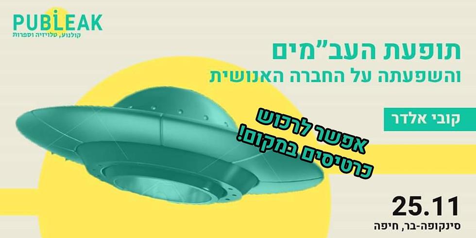 """תופעת העב""""מים והשפעתה על החברה האנושית  / חיפה"""