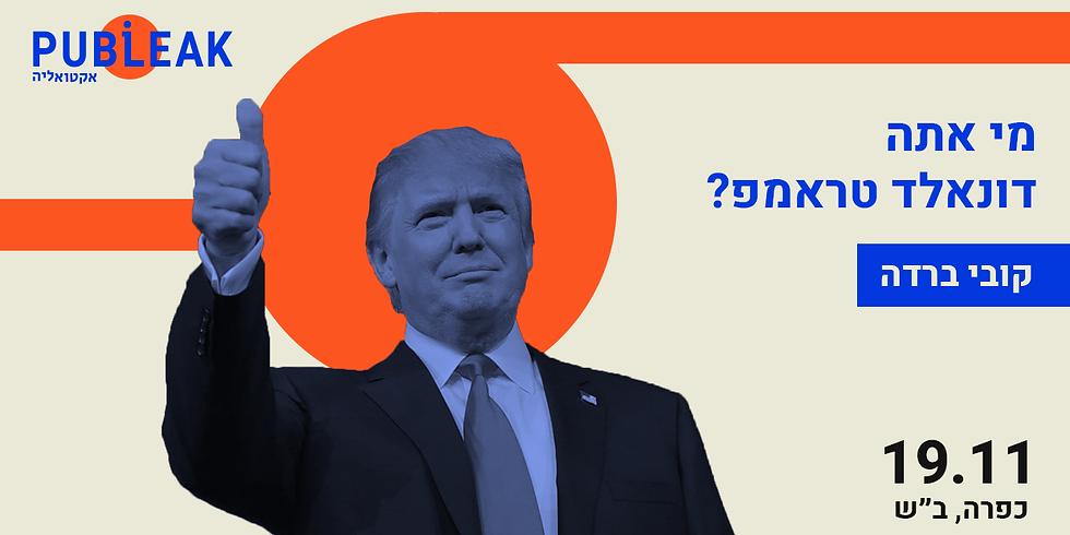 מי אתה דונאלד טראמפ? / באר שבע