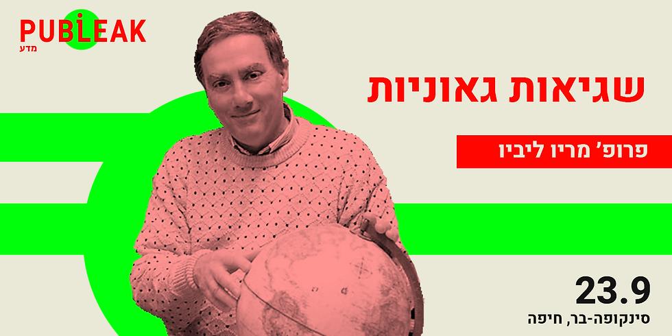פרופ׳ מריו ליביו - שגיאות גאוניות / חיפה
