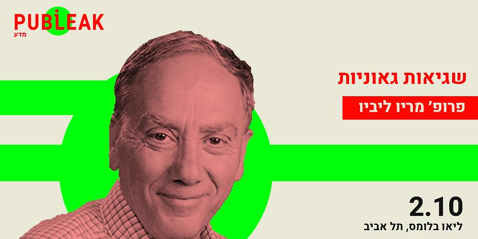 פרופ׳ מריו ליביו - שגיאות גאוניות / תל אביב