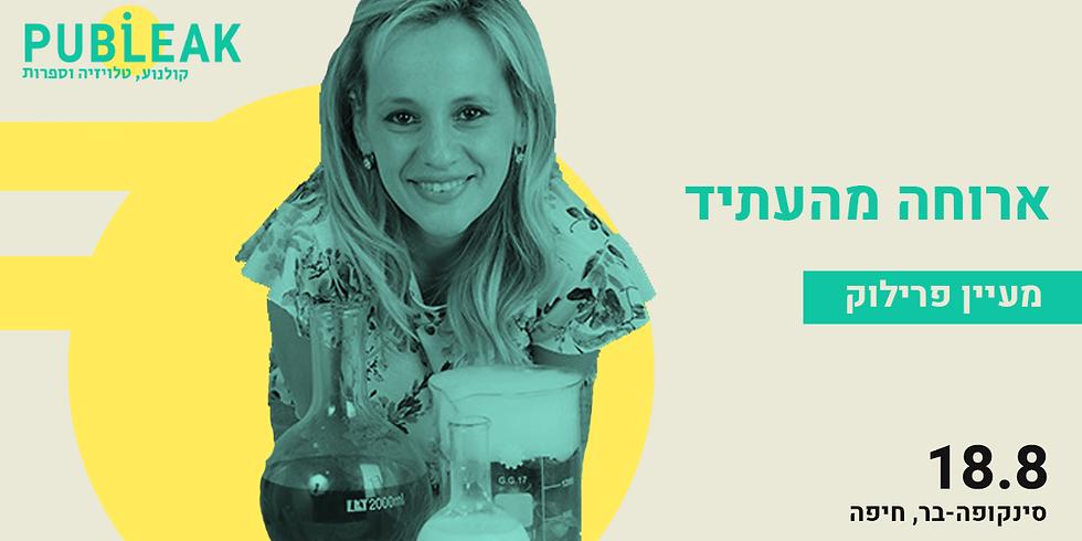 מעיין פרילוק - ארוחה מהעתיד / חיפה