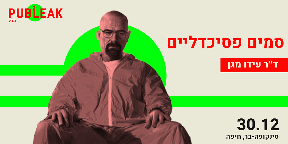 ד״ר עידו מגן: סמים פסיכדליים / חיפה