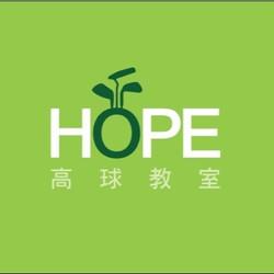 HOPE高球教室